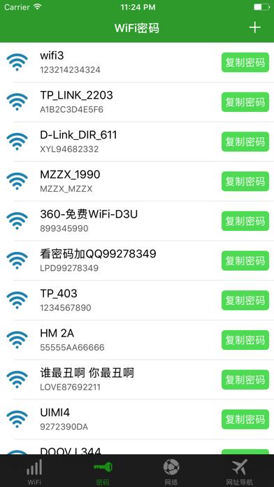 WiFi密码钥匙 - 无线网wifi一键连接 screenshot one