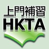 HKTA香港導師會-上門補習