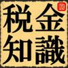 xiaohui qi - 税金知識 アートワーク