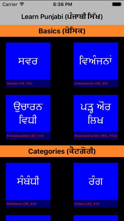Learn Punjabi - Hashia Labs by Anil Hashia