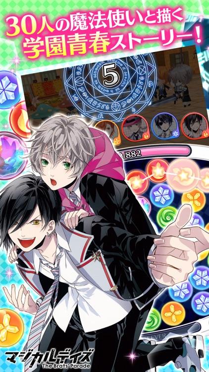 マジカルデイズ|魔法パズル×青春ストーリー!