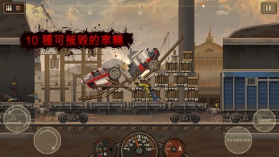 Screenshot for 戰車撞殭屍2 (Earn to Die 2) in Taiwan App Store
