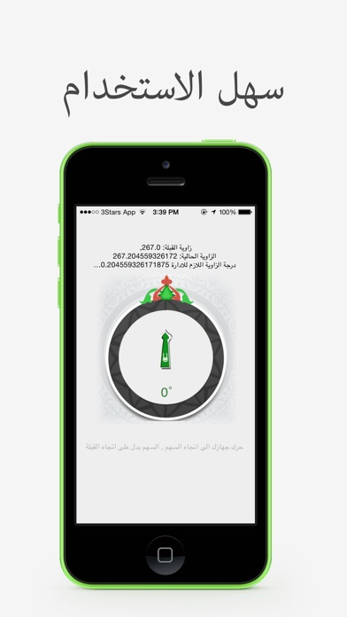Screenshot for Muslim Qibla- Prayer Direction & Compass Navigator in Lebanon App Store