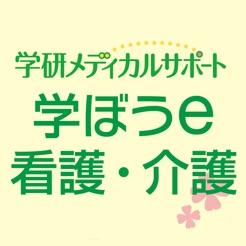 学研 メディカル サポート