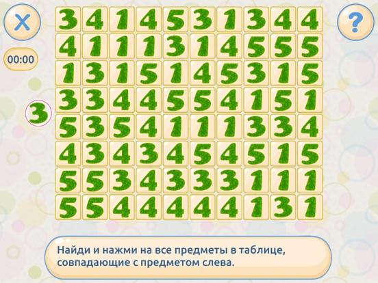 Скачать игру Память: игры для детей 4+