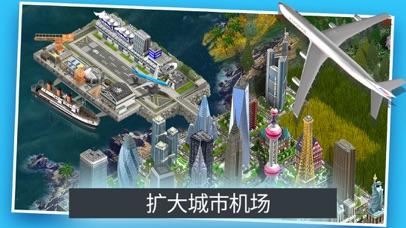 世界贸易城 Free screenshot 2