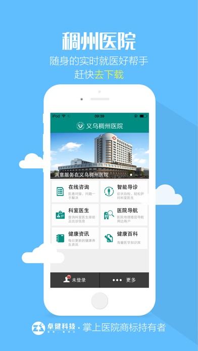 稠州医院 screenshot one