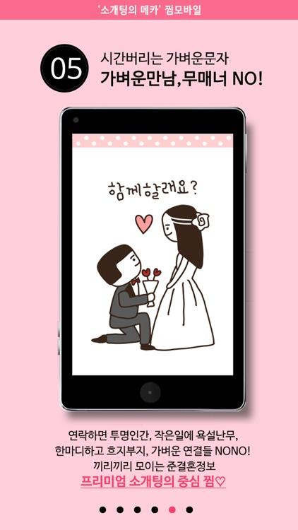 소개팅:찜 무료소개팅 미팅만남 대표어플 screenshot-4