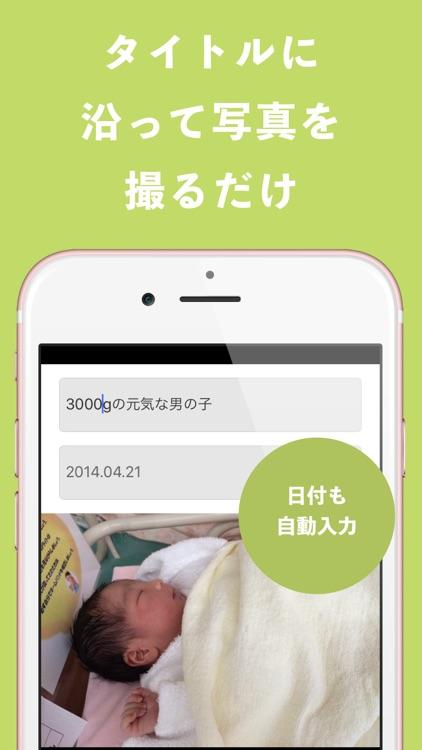 赤ちゃんの写真・成長記録アプリ ベビーアルバム