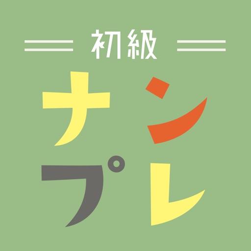 ナンプレ初級~ナンプレ初心者のための脳トレ数独パズル~