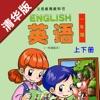 小学英语一年级上下册清华大学版 -中小学霸口袋学习助手