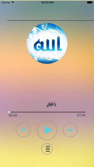 نغمات اسلامية رائعةلقطة شاشة3