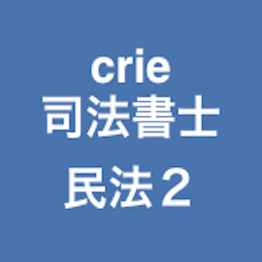 crie司法書士民法重要論点2