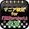 マニア検定for『東方project』名言クイズ