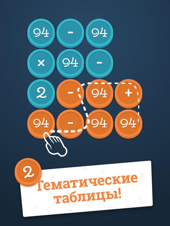 Math Academy © для iPad