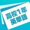 英単語帳 高校一年生編 高1レベルの英単語暗記アプリ - iPhoneアプリ