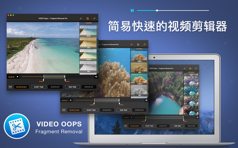 VIDEO Oops—片段删除 PRO