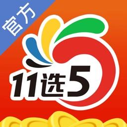 11选5官方版-高频彩中奖助手
