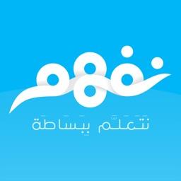 Nafham - نفهم