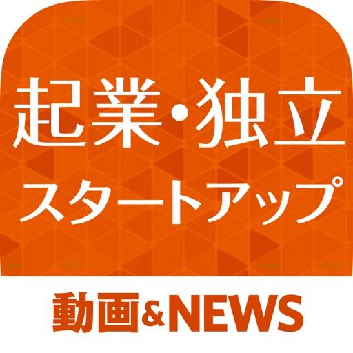 スタートアップニュース 起業や独立をしたい方必見のアプリ
