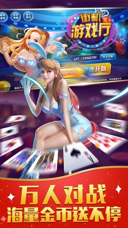 街机游戏厅-精品街机捕鱼游戏合集