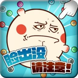 脸出没 - 暴走系列恶搞类见缝插针免费游戏