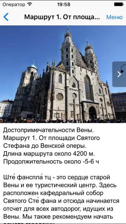 Вена аудио- путеводитель screenshot-3