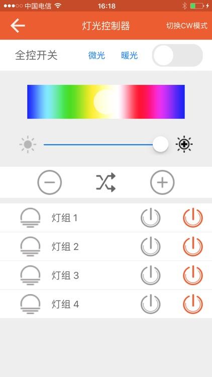 极慧生活 screenshot-2