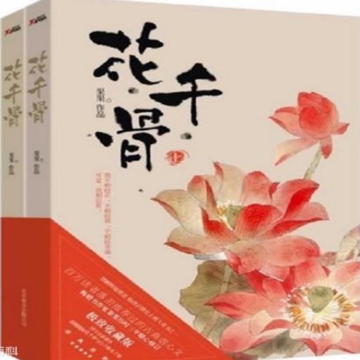 花千骨[有声小说]-热门電視劇小说
