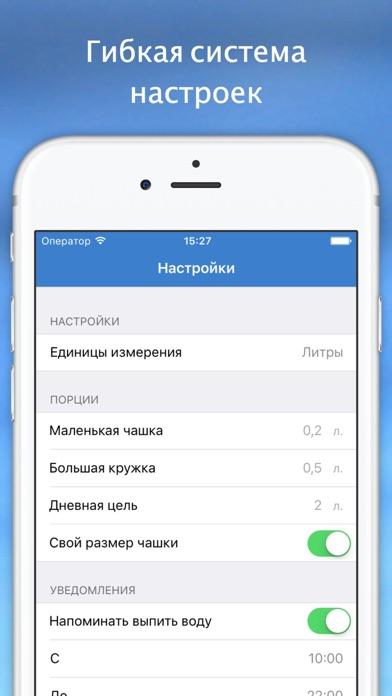 Водный баланс: трекер воды похудение вода app image