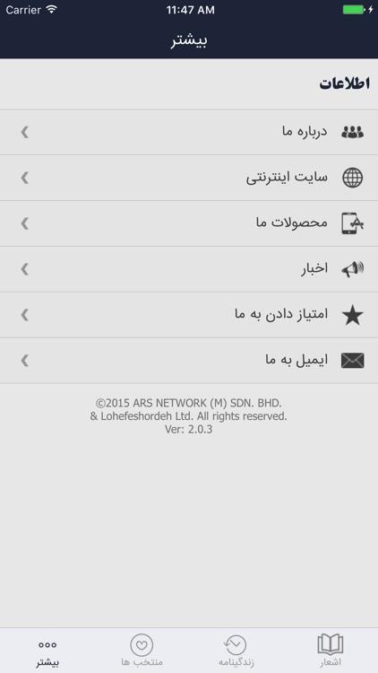 ابوسعید ابوالخیر screenshot-4