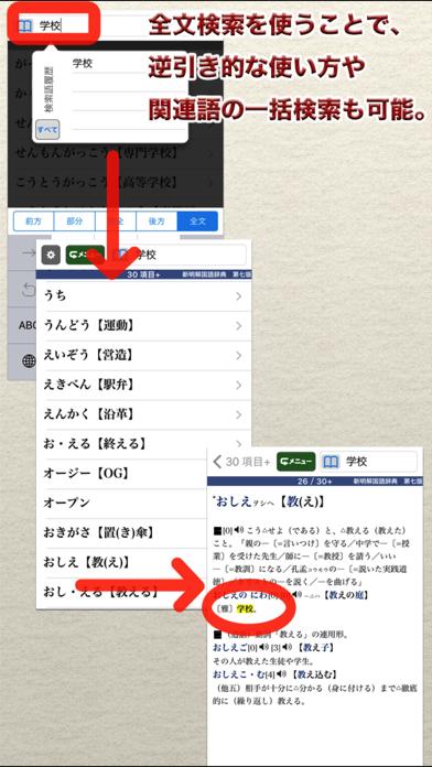 新明解国語辞典 第七版【三省堂】(ONESWING)のおすすめ画像5