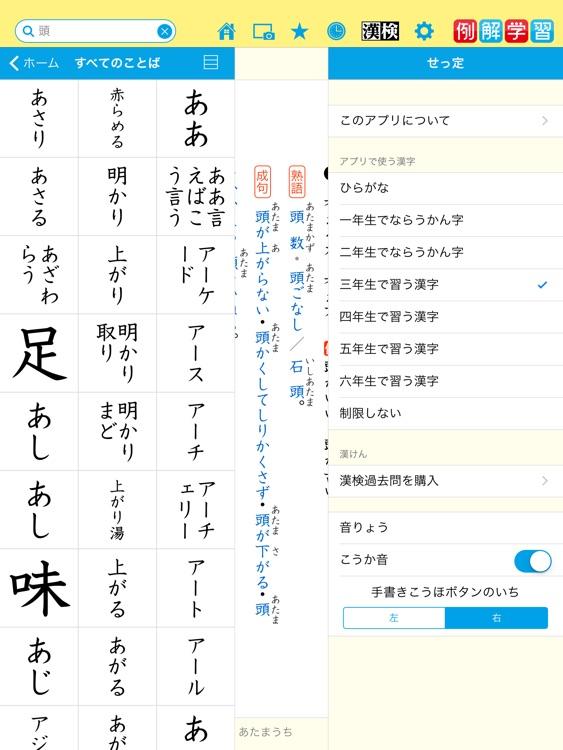 例解学習国語辞典 第九版[+漢検過去問ドリル] screenshot-4