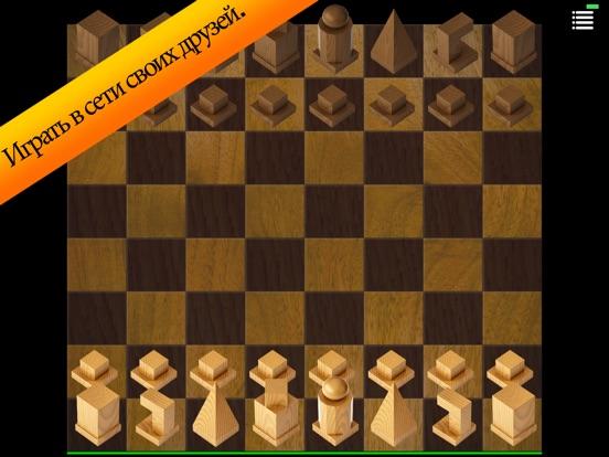 Игра Шахматы с тренером - учитесь,онлайн и играйте