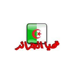 Algeria love stickers by chmissou