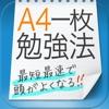 効率よく夢をかなえるA4一枚勉強法