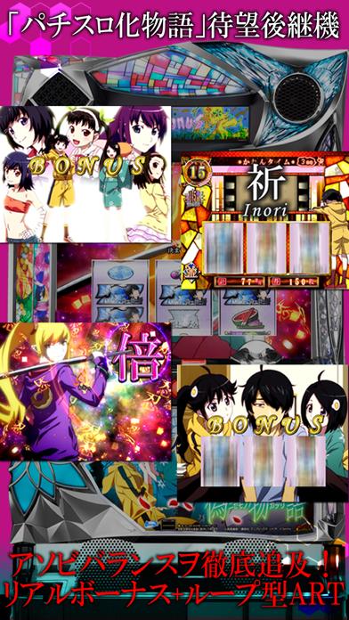 パチスロ偽物語【777NEXT】のスクリーンショット3