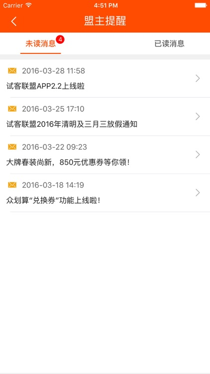 试客联盟网 screenshot-4