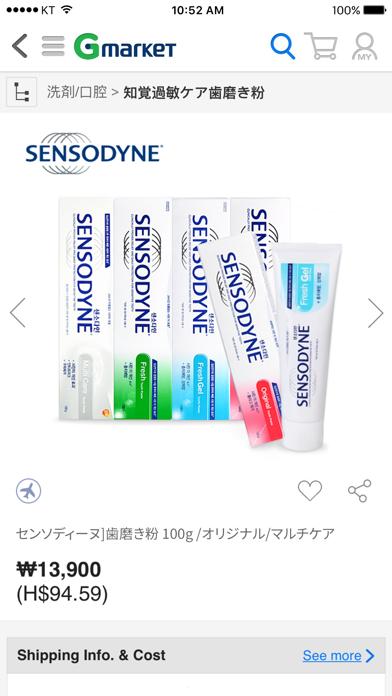 Gmarket Global (ENG/中文/日本語)のおすすめ画像3