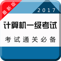 2017计算机一级考试:知识点总结|历年真题