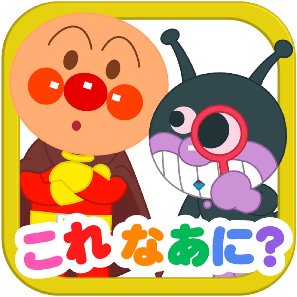 アンパンマン アプリ オフライン