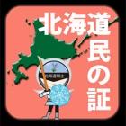 北海道民の証 icon