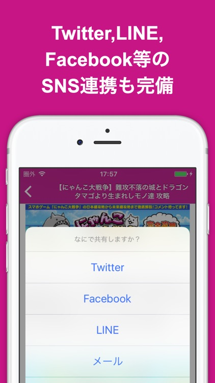攻略ブログまとめニュース速報 for にゃんこ大戦争 screenshot-3