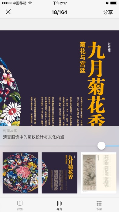 《紫禁城》杂志 screenshot