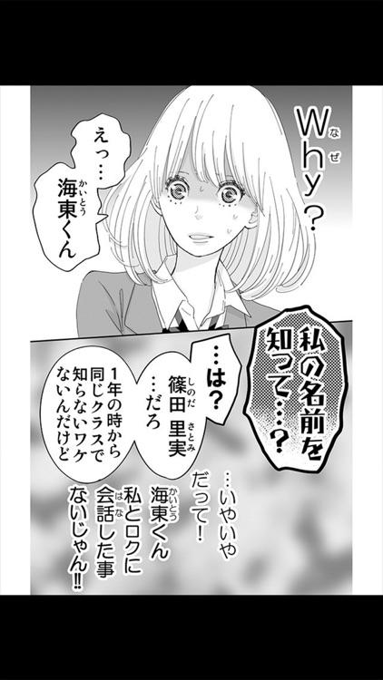 インフィニティデイズ(漫画) screenshot-3