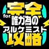 タガタメ完全攻略 for 誰ガ為のアルケミスト