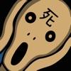 """ムンクさん絶体絶命デス あ""""あ""""ぁ""""ぁ""""~~~~~"""