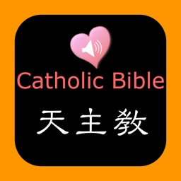 Catholic Chinese English Holy Bible Audio Book