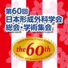 第60回日本形成外科学会総会・学術集会 icon