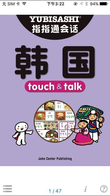 指指通会话 中文ー韩国 touch&talk
